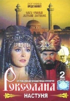 Жена султана Сулеймана