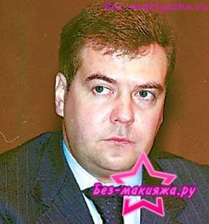Медведев без макияжа