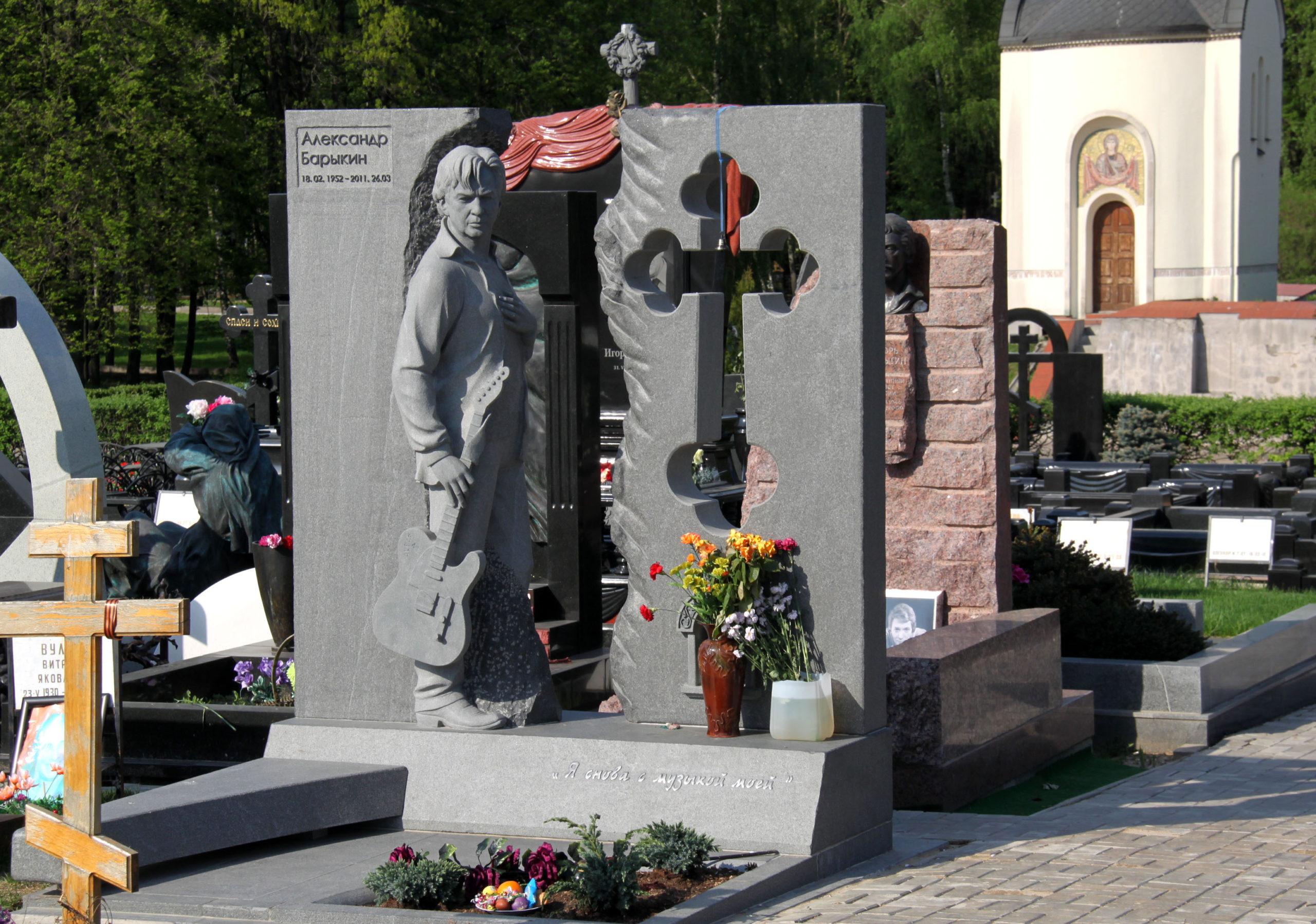 Алла Пугачева установила памятник Александру Барыкину