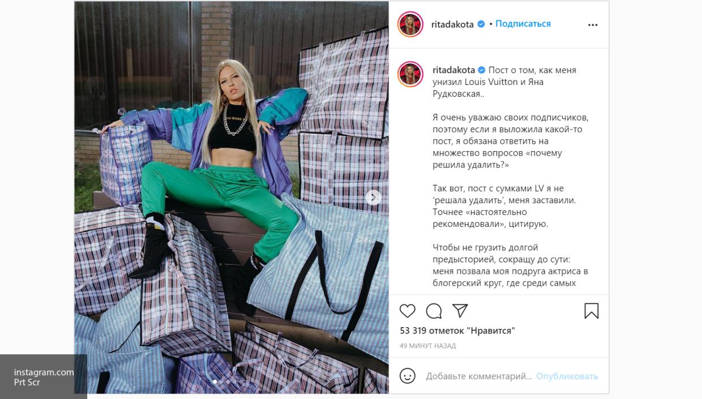 Рита Дакота больно отреагировала на слова Яны Рудковской