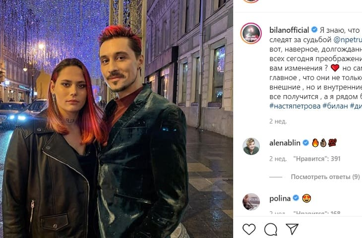 Почему Дмитрий Билан афиширует роман с участницей «Пацанок»
