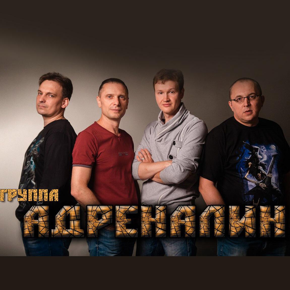 Группа «Адреналин»