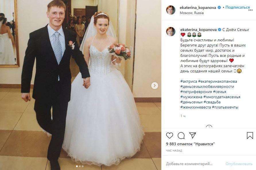 Муж Екатерины Копановой – фото